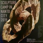 2019 Inami International Wooden Sculpture Camp Patrick Gracewood brochure