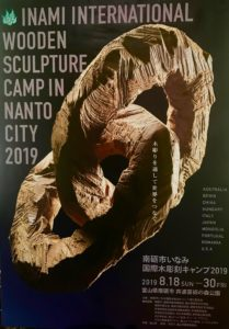 2019 Inami International Wooden Sculpture Camp Patrick Gracewood brochure